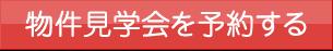 kengaku_yoyaku
